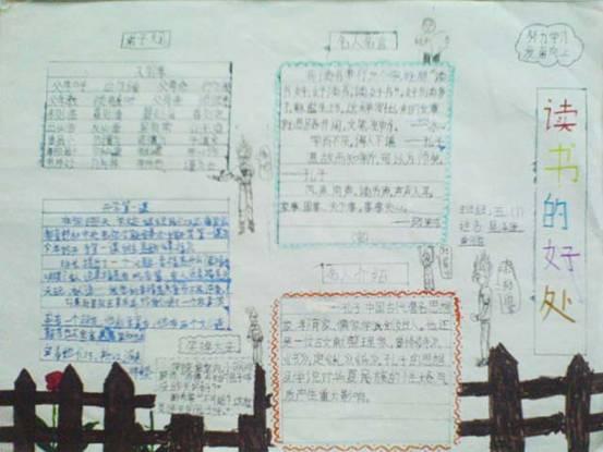 """""""迎国庆,庆十一""""手抄报书画展"""