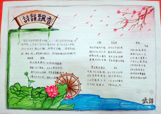 """孩子们以丰富多彩,图文并茂的形式把""""诗韵书香""""融入到手抄报的创作之"""